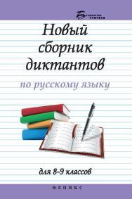 Новый сборник диктантов по русскому языку для 8-9 классов ISBN 978-5-222-22487-8