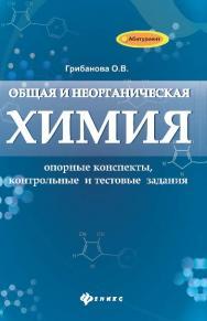 Общая и неорганическая химия : опорные конспекты, контрольные и тестовые задания ISBN 978-5-222-22683-4