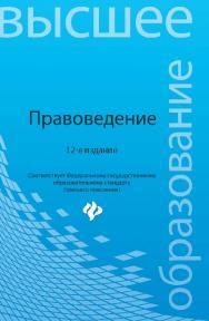 Правоведение ISBN 978-5-222-22746-6