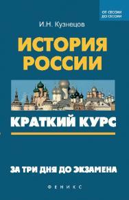История России : краткий курс. За три дня до экзамена ISBN 978-5-222-23097-8
