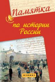 Памятка по истории России ISBN 978-5-222-23128-9