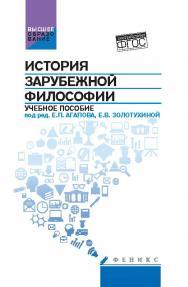 История зарубежной философии ISBN 978-5-222-24122-6