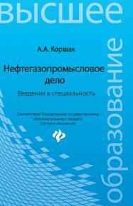 Нефтегазопромысловое дело : введение в специальность ISBN 978-5-222-24309-1