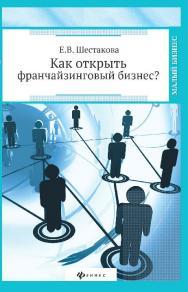 Как открыть франчайзинговый бизнес? ISBN 978-5-222-24397-8