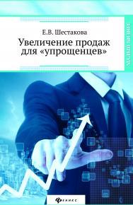 Увеличение продаж для «упрощенцев» ISBN 978-5-222-24400-5