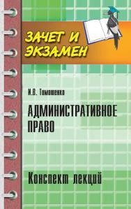 Административное право : конспект лекций ISBN 978-5-222-25131-7