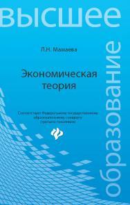 Экономическая теория ISBN 978-5-222-25154-6