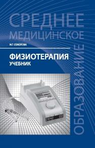 Физиотерапия ISBN 978-5-222-25458-5
