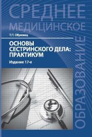 Основы сестринского дела ISBN 978-5-222-26372-3