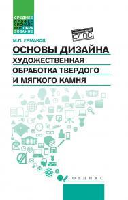 Основы дизайна. Художественная обработка твердого и мягкого камня ISBN 978-5-222-26697-7