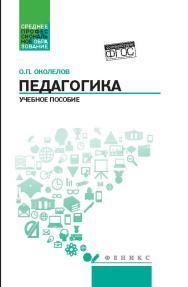 Педагогика ISBN 978-5-222-26755-4