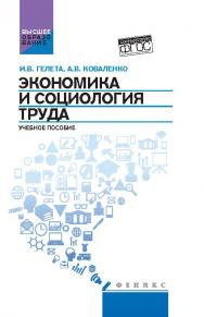 Экономика и социология труда ISBN 978-5-222-26906-0