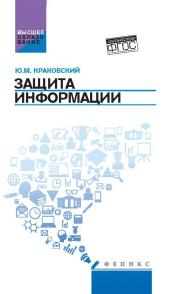 Защита информации ISBN 978-5-222-26911-4