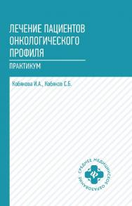 Лечение пациентов онкологического профиля : практикум [Электронный ресурс] ISBN 978-5-222-35135-2