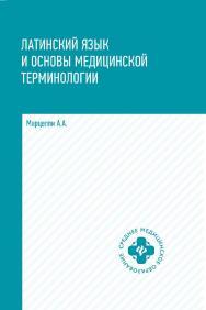 Латинский язык и основы медицинской терминологии. — Электрон, текстовые дан. ISBN 978-5-222-35175-8