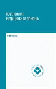 Неотложная медицинская помощь : учебное пособие. —Электрон, текстовые дан. ISBN 978-5-222-35194-9