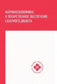 Фармакоэкономика и лекарственное обеспечение сахарного диабета: Учебное пособие.  — Электрон, текстовые дан. — (Высшее медицинское образование) ISBN 978-5-222-35197-0