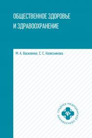 Общественное здоровье и здравоохранение ISBN 978-5-222-35263-2