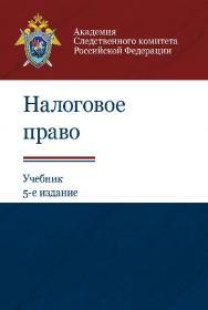 Налоговое право: учебник для студентов вузов, обучающихся по специальности «Юриспруденция» ISBN 978-5-238-02637-4