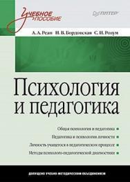 Психология и педагогика: Учебное пособие ISBN 978-5-272-00266-2