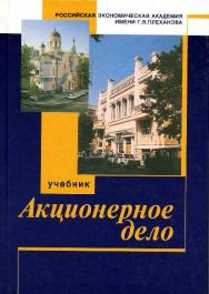 Акционерное дело ISBN 978-5-279-02651-7
