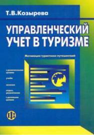 Управленческий учет в туризме ISBN 978-5-279-02869-6