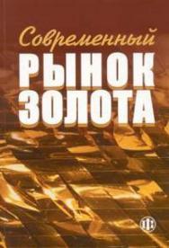 Современный рынок золота ISBN 978-5-279-02956-3