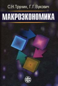 Макроэкономика ISBN 978-5-279-03189-4