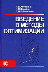 Введение в методы оптимизации ISBN 978-5-279-03251-8