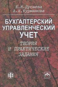 Бухгалтерский управленческий учет: теория и задания ISBN 978-5-279-03264-8