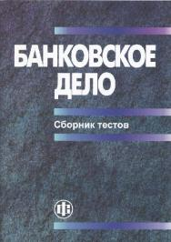 Банковское дело: сборник тестов ISBN 978-5-279-03339-3