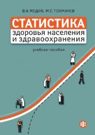 Статистика здоровья населения и здравоохранения ISBN 978-5-279-03372-0