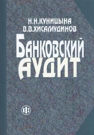 Банковский аудит ISBN 978-5-279-03438-3