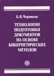 Технологии подготовки документов на основе кибернетических методов ISBN 978-5-279-03448-2