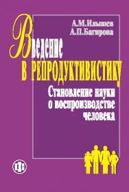Введение в репродуктивистику. Становление науки о воспроизводстве человека ISBN 978-5-279-03456-7