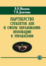 Партнерство субъектов АПК и сферы образования: инновации в управлении ISBN 978-5-279-03469-7