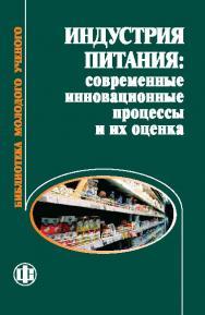Индустрия питания: современные инновационные процессы и их оценка ISBN 978-5-279-03493-2