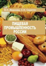 Пищевая промышленность России. Современное состояние, проблемы, ориентиры будущего развития ISBN 978-5-279-03546-5