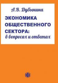 Экономика общественного сектора: в вопросах и ответах ISBN 978-5-279-03558-8