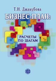 Бизнес-план: расчеты по шагам ISBN 978-5-279-03575-5
