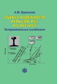 Оценка надежности рельсов по ресурсу. Экспериментальные исследования ISBN 978-5-279-03584-7