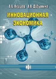 Инновационная экономика ISBN 978-5-279-03586-1