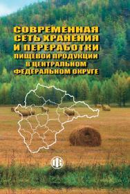 Современная сеть хранения и переработки пищевой продукции в Центральном федеральном округе ISBN 978-5-279-03589-2
