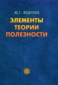 Элементы теории полезности: парадигма ограниченного замещения и некомпенсируемости ISBN 978-5-279-03590-8