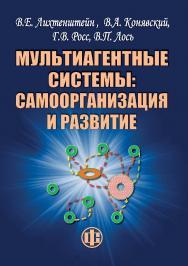 Мультиагентные системы: самоорганизация и развитие ISBN 978-5-279-03591-5