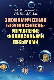 Экономическая безопасность: управление финансовыми пузырями ISBN 978-5-279-03600-4
