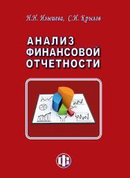Анализ финансовой отчетности: учебник ISBN 978-5-279-03603-5