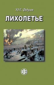 Лихолетье ISBN 978-5-279-03605-9