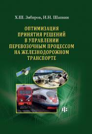 Оптимизация принятия решений в управлении перевозочным процессом на железнодорожном транспорте (теория, практика, перспективы) ISBN 978-5-279-03606-6
