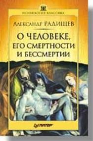 О человеке, его смертности и бессмертии ISBN 5-318-00275-7